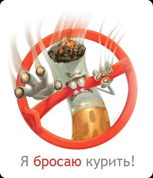 Освободим Россию от табачного дыма!