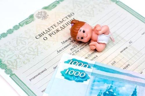 Дополнительное единовременное пособие семьям при рождении  первого ребенка