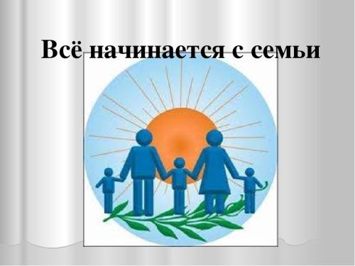 Все начинается с семьи!